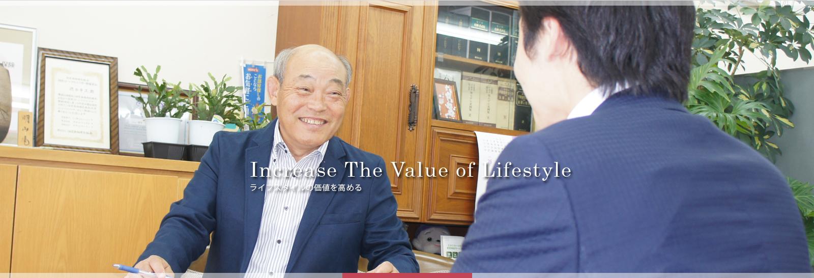 Increase The Value of Lifestyle ライフスタイルの価値を高める